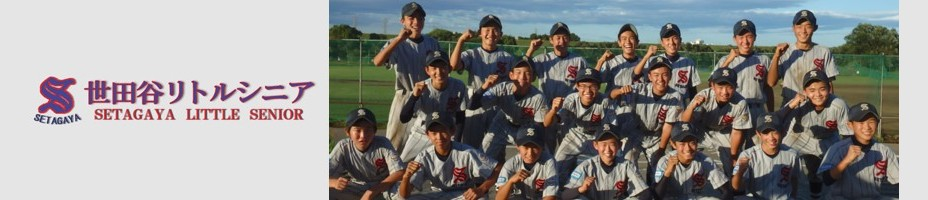中学硬式野球なら世田谷リトルシニアへ(Since1970)